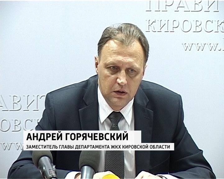 Министр ЖКХ Кировской области (Заместитель главы департамента) готов ответить на любые вопросы