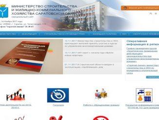 Сайт Министерства ЖКХ Саратовской области