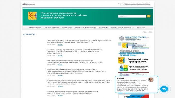 Официальный сайт Министерства ЖКХ Кировской области