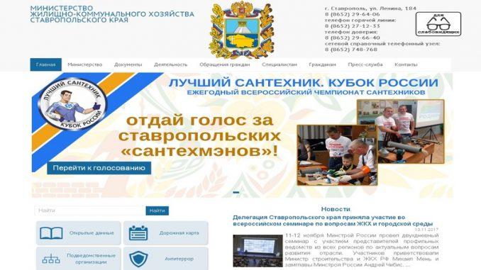 Сайт Министерства ЖКХ Ставропольского края
