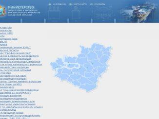 Официальный сайт Министерства ЖКХ Самарской области