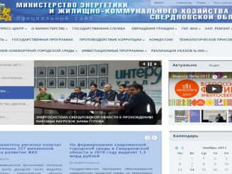 Официальный сайт Министерства ЖКХ Свердловской области