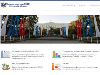 Официальный сайт Министерства ЖКХ Ростовской области