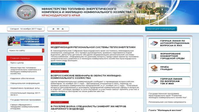 Официальный сайт Министерства ЖКХ Краснодарского края