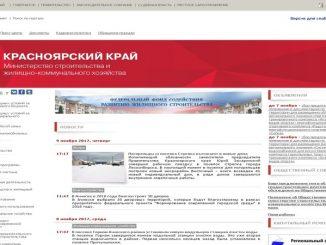 Официальный сайт Министерства ЖКХ Красноярского края