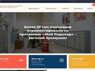 Министерство Сайт ЖКХ Московской области