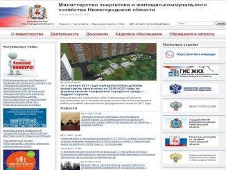 Министерство ЖКХ Нижегородской области