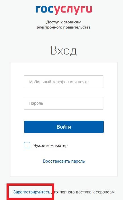 Регистрация через ЕСИА