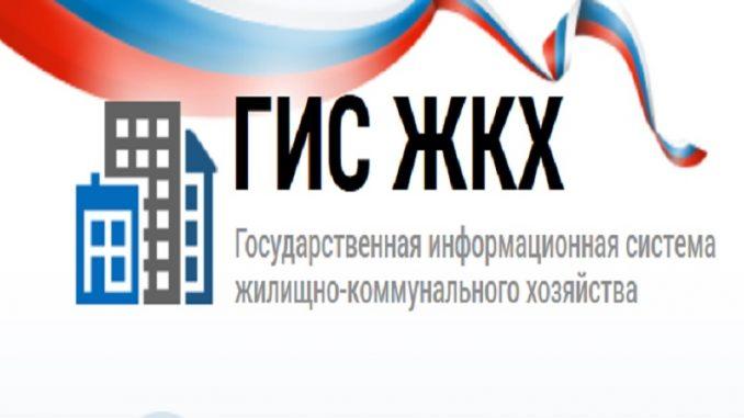 Портал ГИС ЖКХ