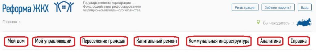 Официальный сайт портала Реформа ЖКХ