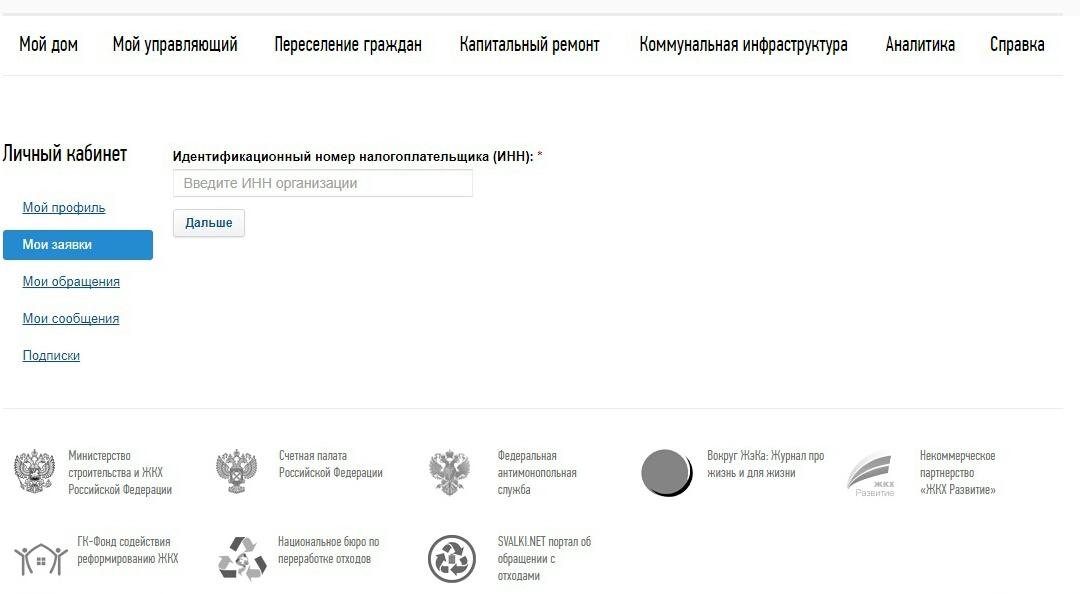 Список заявок на регистрацию управляющей организации и созданных организаций ранее»