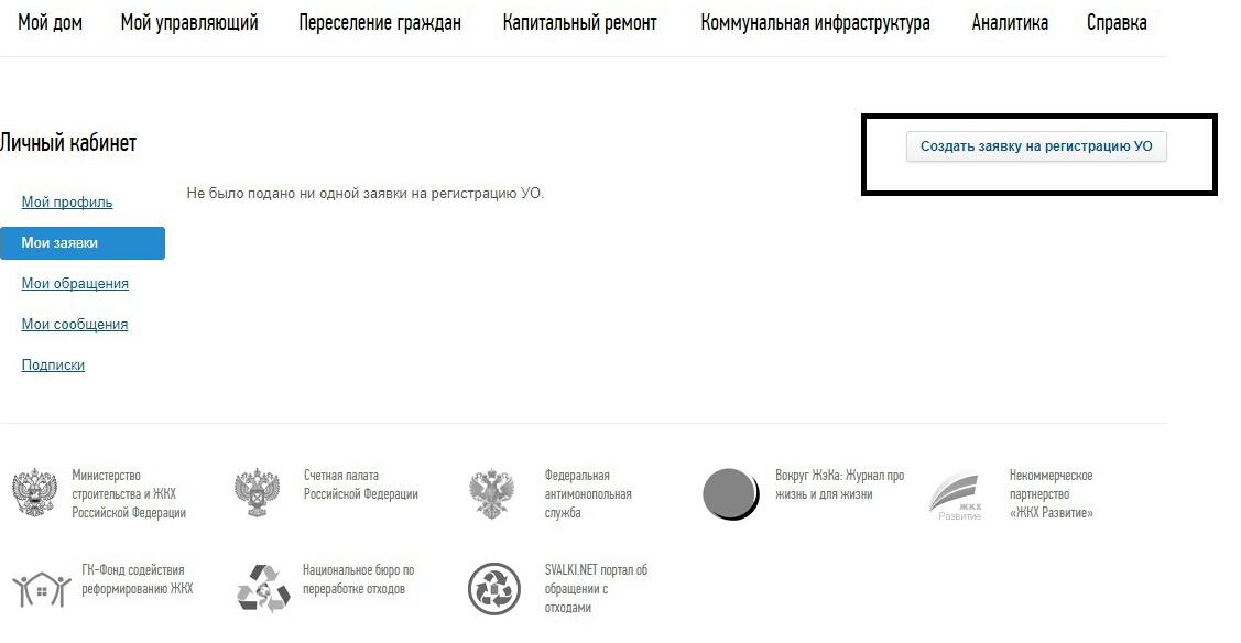 «Заявка на регистрацию управляющей организации»