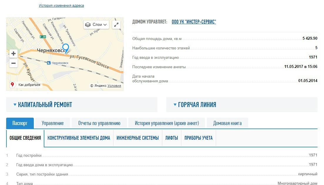 «Информация об указанном многоквартирном доме»