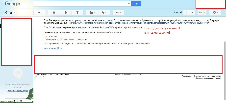 «Активация созданной учетной записи при помощи почтового ящика»