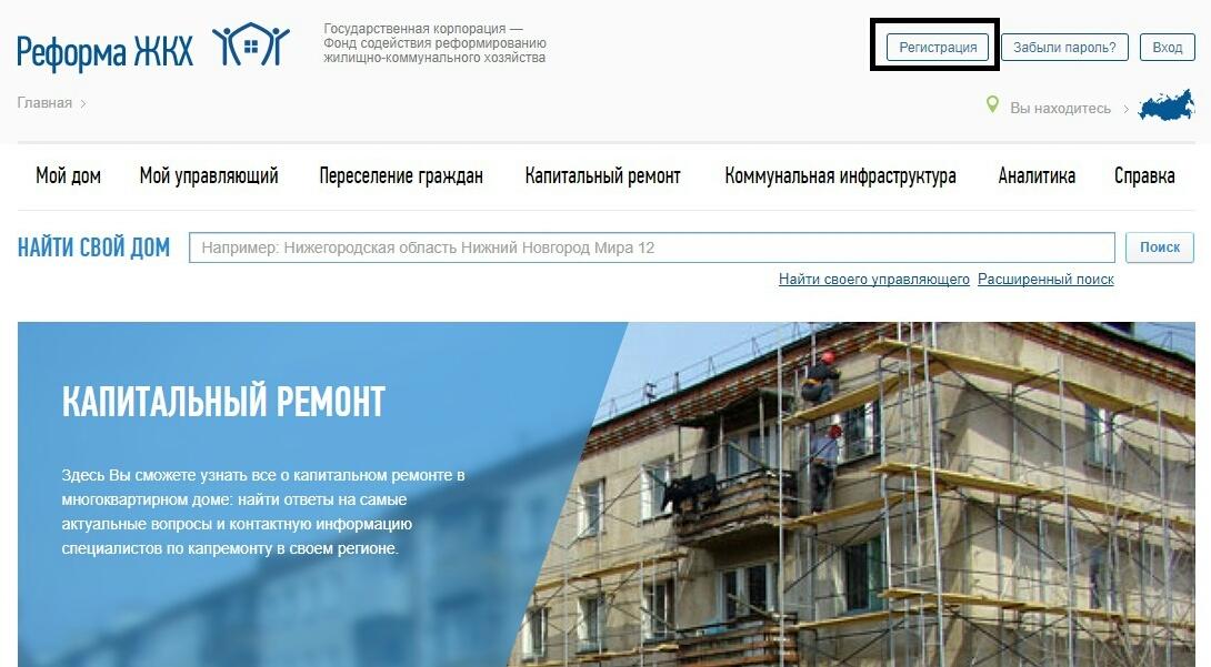 «Выбор Регистрации на портале для создания личного кабинета».