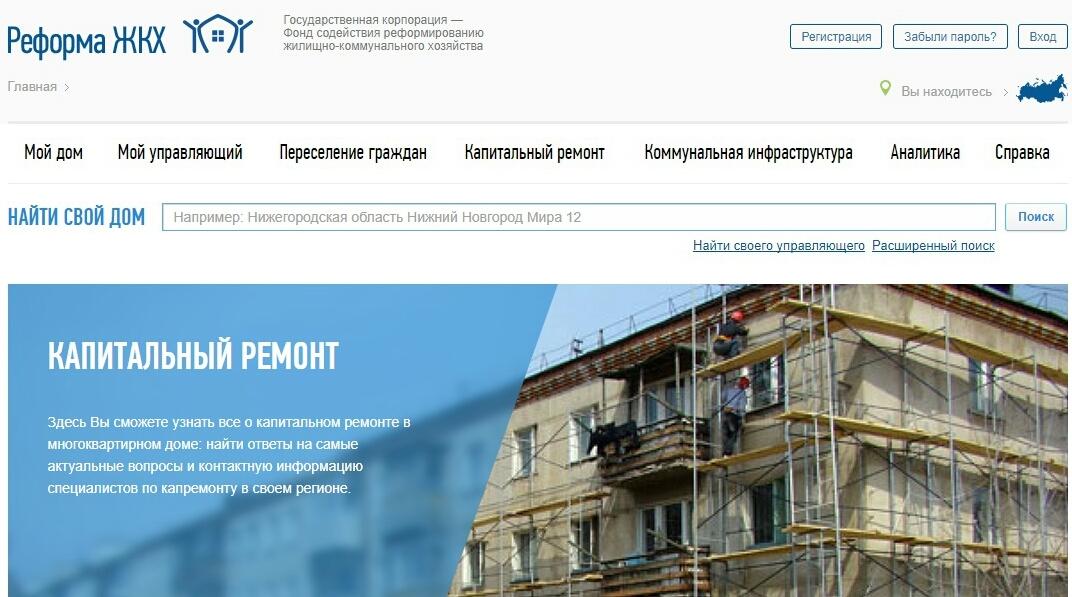 «Внешний вид портала Реформа ЖКХ»